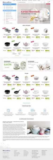 ПосудоГрад - Интернет магазин по продаже посуды