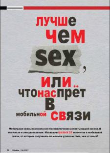 E-mobile_sex