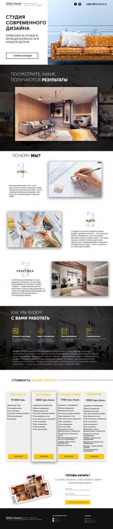 Лендинг студии дизайна интерьера