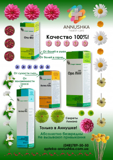 Плакат для аптеки