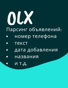Парсинг объявлений на OLX