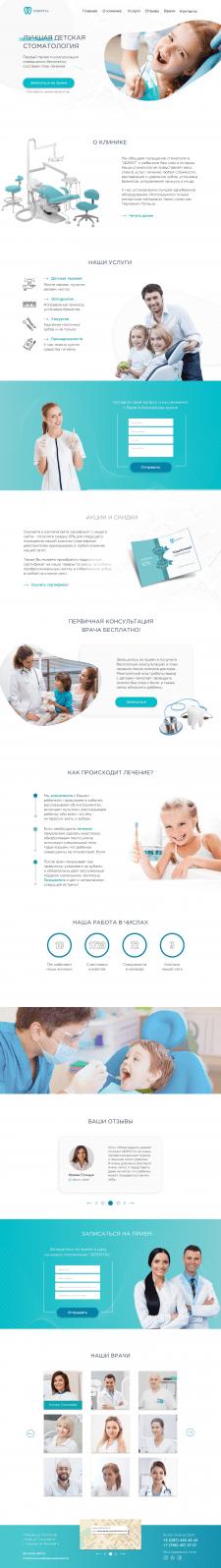 Дизайн сайта для детской стоматологии