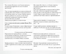 Переклад рос/укр (тематика: стоматологія)