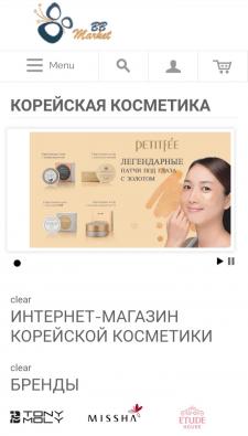 Наполнение интернет-магазина косметики Magento