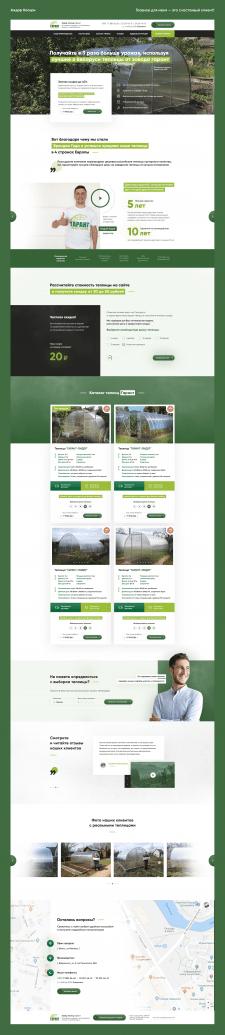 Дизайн landing page по продажам теплиц
