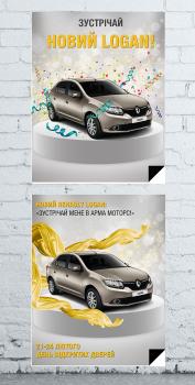 Реклама новой модели Renault
