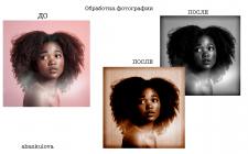 Обработка фото (эффекты)