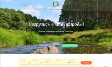 Сайт для компании GreenFire