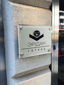"Логотип для гостиницы ""Эридан"""