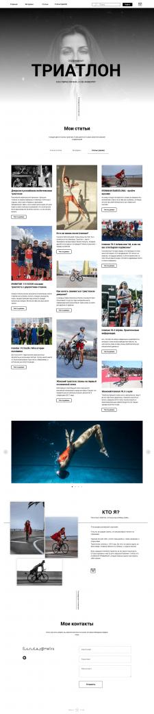 Сайт-блог по триатлону