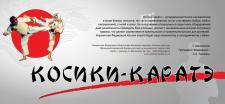 Косики Каратэ, всеукраинская ассоциация
