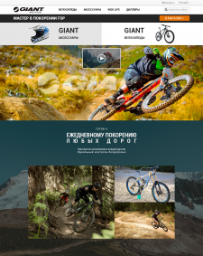 UI Dexign. Giant bicycles