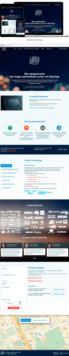 Лэндинг-страница рекламных услуг по бартеру