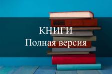 Найду полные версии книг