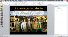 Презентация MS PowerPoint