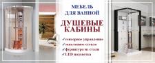 Баннер-слайдер для главной страницы сайта