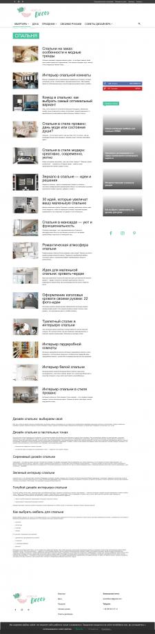 статья о дизайне спальни