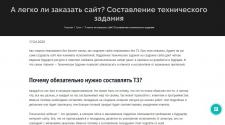 Написание статьи для digital agency