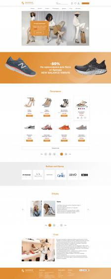 Интернет-магазин женской обуви.