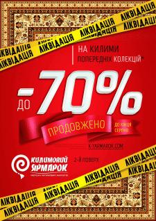 Плакат для сети магазинов