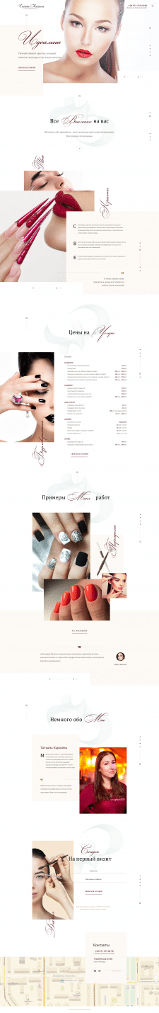 Дизайн сайта для бровиста и мастера маникюра