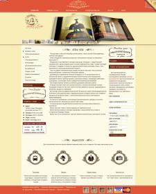 Сайт отеля с разработанным  онлайн-бронированием