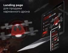 Landing page по продаже карманного дрона.