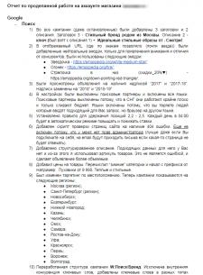 Переделка рекламных кампаний в Google и Яндекс