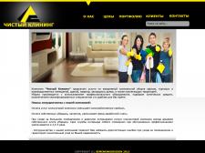 """дизайн сайта компании """"Чистый Клининг""""_версия 2"""