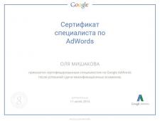 Сертификат нашего специалиста по контексту