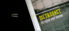 Metalist. History as life