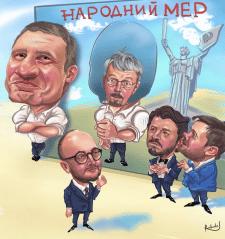 Групповой шарж, карикатура