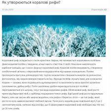 Як утворюються коралові рифи?