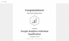 Сертификат Google Analytics IQ