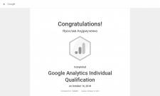 Сертификат Google Analytics IQ
