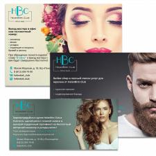 Флайеры HBC