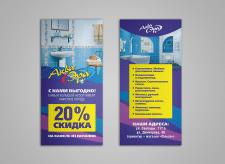Дизайн листовок для «АкваЭра»