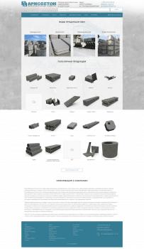 Интернет-магазин бетонных изделий