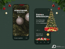 Mobile Design & Concept Chirstmas Trees