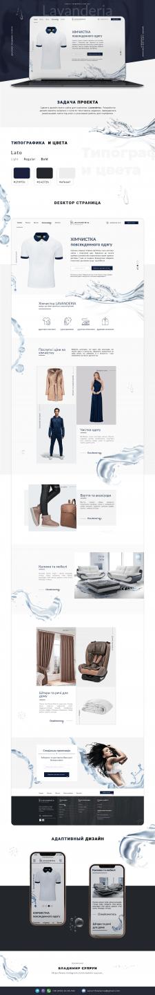 """Дизайн сайта для химчистки """"Lavanderia"""""""
