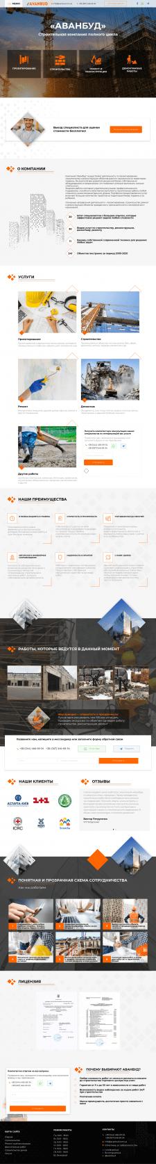 Аванбуд - строительная компания