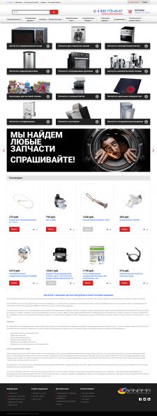 Интернет - магазин запчастей для бытовой техники O