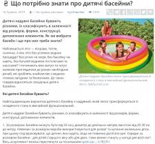 Що потрібно знати про дитячі басейни?