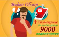 Создам видео Обзор и размещу на своём Канале Youtu