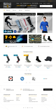 Интернет-магазин termonoski.com.ua