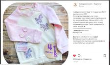 Пост в Инстаграм - Детская одежда