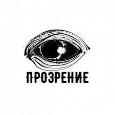 Прозрение