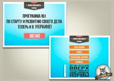 """Офрмление для группы """"Бизнес Молодость Украина"""""""