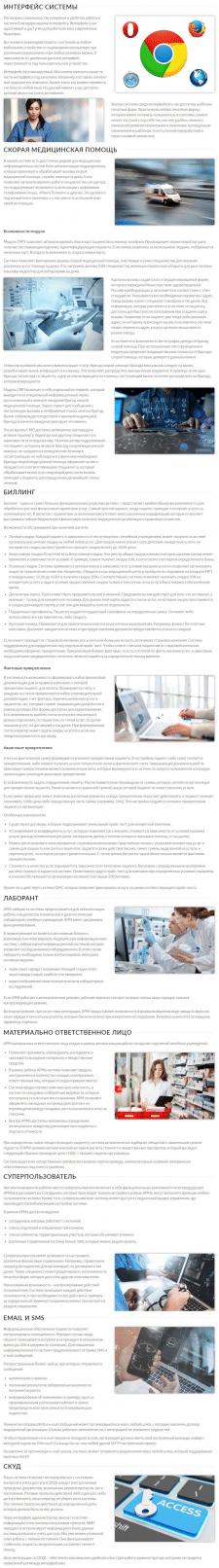ИТ/МЕДИЦИНА | Транскрибация для SmartSmartМедицина