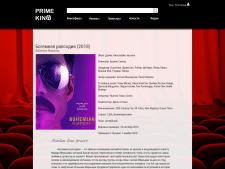 Промо страница, презентация кинофильма. WEB дизайн